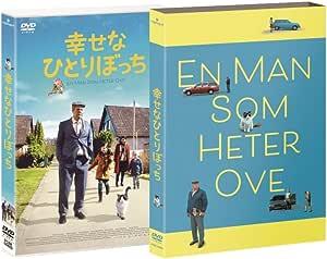 幸せなひとりぼっち [DVD]