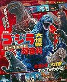 決定版 ゴジラ 大怪獣 パーフェクト超百科 (テレビマガジンデラックス)