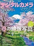 デジタルカメラマガジン 2016年4月号[雑誌]