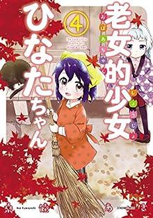 Roujoteki Shoujo Hinatachan (老女的少女ひなたちゃん) 01-04