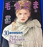 毛糸だま no.135 (Let's Knit series)