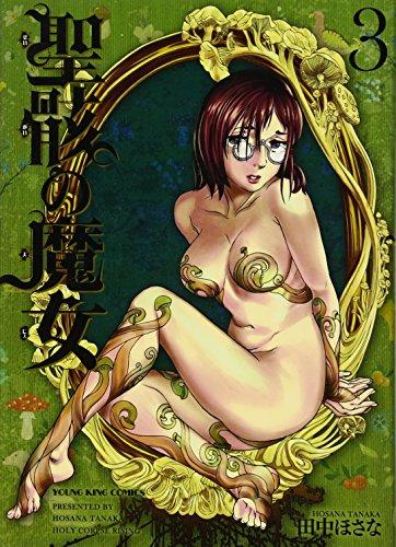 聖骸の魔女 3巻 (ヤングキングコミックス)の詳細を見る