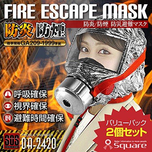 防災グッズ 災害グッズ 防煙マスク 火災時の有毒ガスや熱から命を守る 『FIRE ESCAPE MASK (2個セット)』(OA-242W)