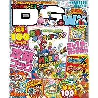 ファミ通DS+Wii (ディーエスプラスウィー) 2014年 1月号 [雑誌]