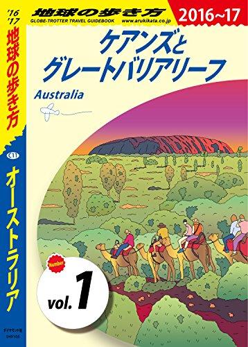 地球の歩き方 C11 オーストラリア 2016-2017 【分冊】 1 ケアンズとグレートバリアリーフ オーストラリア分冊版