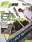 F1 (エフワン) 速報 2014年 7/31号 [雑誌]