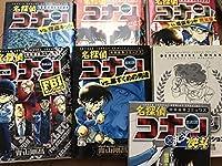 名探偵コナン 特別編集コミックス 7冊セット