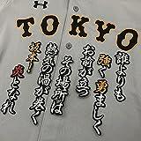 読売ジャイアンツ 巨人 刺繍ワッペン 坂本 応援歌ユニホーム 黒