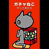 【絵本】ガチャねこ① やってきたひ編 あーりんのシュールな面白絵本シリーズ