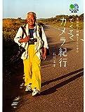 てくてくカメラ紀行 : 北海道~沖縄3300キロ (エイ文庫)