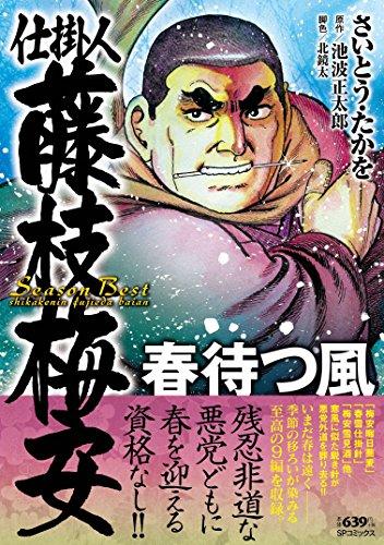 [画像:仕掛人 藤枝梅安 SeasonBest 春待つ風 (SPコミックス SPポケットワイド)]