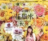 李家幽竹 花風水カレンダー2011  飾るだけで、幸せ満開! ([カレンダー])