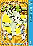現存!古代生物史パッキー 1 (ジャンプコミックスDIGITAL)