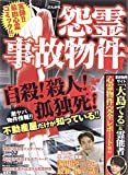怨霊事故物件 (ぶんか社コミックス)