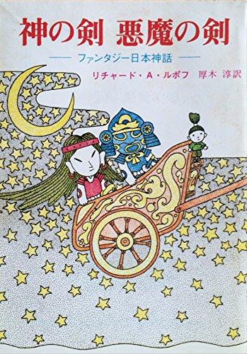 神の剣悪魔の剣―ファンタジー日本神話 (創元推理文庫 660-1)
