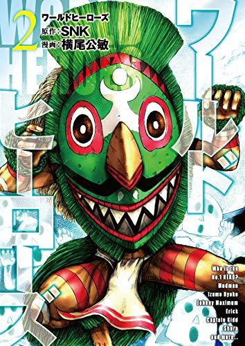 ワールドヒーローズ (2) (ヒーローズコミックス)