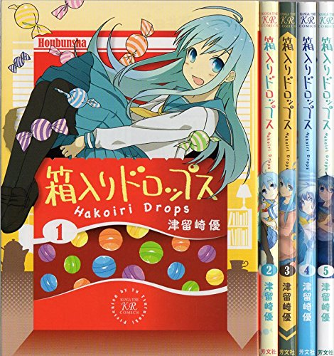 箱入りドロップス コミック 1-5巻セット (まんがタイムKRコミックス)
