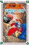 少女海賊ユーリ 天使のいのり (フォア文庫)