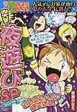 ぷち本当にあった愉快な話 突撃!! 夜遊びSP (バンブーコミックス)