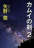 カムイの剣 2<カムイの剣> (角川文庫)