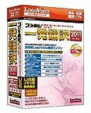 コリャ英和!一発翻訳 2011 for Win USBメモリ版