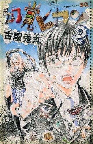 幻覚ピカソ 2 (ジャンプコミックス)の詳細を見る