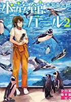 水族館ガール2 (実業之日本社文庫)