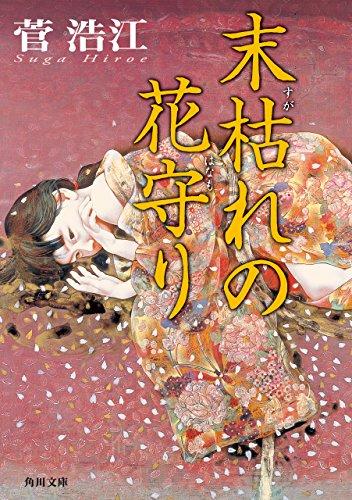 末枯れの花守り (角川文庫)の詳細を見る