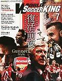 月刊WORLD SOCCER KING(ワールドサッカーキング) 2015年 07 月号 [雑誌]