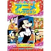 プルートの泣き虫 たのしいたのしい アニメコレクション AAM-203 [DVD]