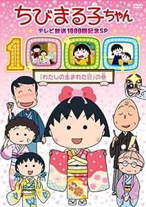 ちびまる子ちゃん テレビ放映1000回記念SP「わたしの生まれた日」の巻 [DVD]