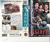 北京好日?中国名作ビデオシリーズ2【字幕版】 [VHS]