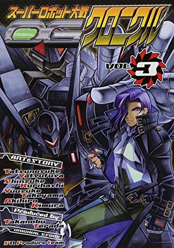 スーパーロボット大戦OGクロニクル 3 (電撃コミックス)