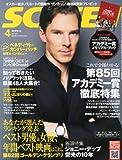 SCREEN (スクリーン) 2013年 04月号 [雑誌]