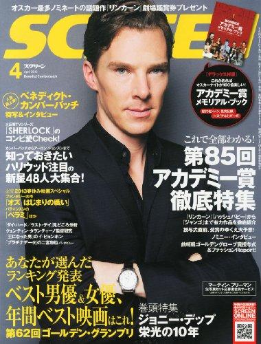 SCREEN (スクリーン) 2013年 04月号 [雑誌]の詳細を見る