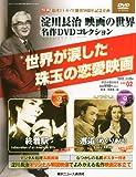 淀川長治 映画の世界 名作DVDコレクション 2012年 7/25号 [分冊百科]