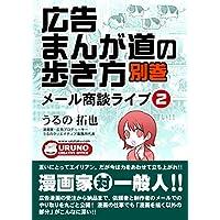 広告まんが道の歩き方:別巻/メール商談ライブ2