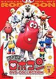 がんばれ!!ロボコン DVD-COLLECTION Vol.1[DVD]