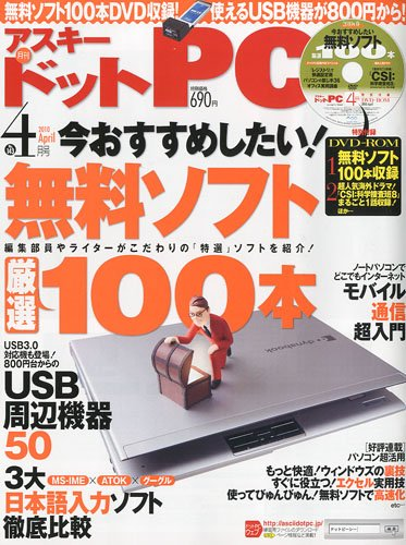 ASCII.PC ( アスキードットピーシー ) 2010年 04月号 [雑誌]