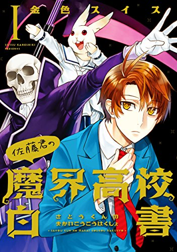 佐藤君の魔界高校白書 (1) (ウィングス・コミックス)の詳細を見る