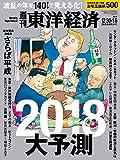 週刊東洋経済 2017年12/30-2018年1/6新春合併特大号 [雑誌]