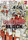 はたらく細胞BLACK 第2巻