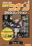 名探偵コナンDVDコレクション: バイウイークリーブック (4) (C&L MOOK バイウィークリーブック)