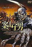 案山子男[DVD]