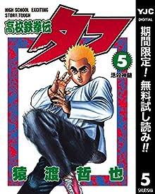 高校鉄拳伝タフ【期間限定無料】 5 (ヤングジャンプコミックスDIGITAL)