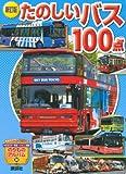 新訂版 たのしいバス100点 (のりものアルバム(新))