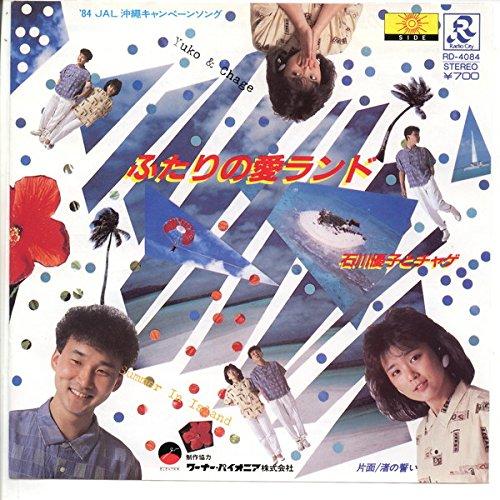 ふたりの愛ランド [EPレコード 7inch]