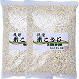 米こうじ 国産 乾燥 味噌 塩麹 甘酒 原料 … (800g(400g×2個))