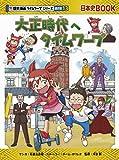 大正時代へタイムワープ (歴史漫画タイムワープシリーズ 通史編13)
