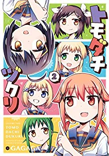 [GAGAGA] トモダチヅクリ 第01-02巻
